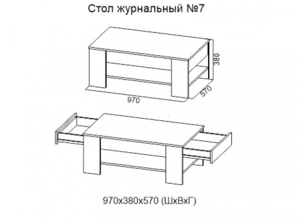 Стол журнальный №7