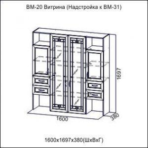 Витрина ВМ-20 Вега